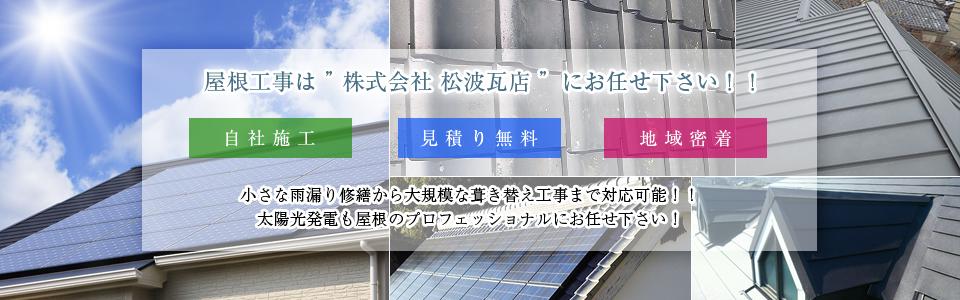 """屋根工事は""""株式会社松波瓦店""""にお任せ下さい!!"""